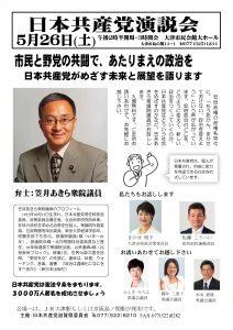 大津市民会館演説会最終