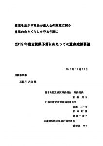 2019年度県予算要望 最終修正杉本_ページ_01