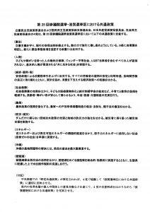 4野党共通政策_190207