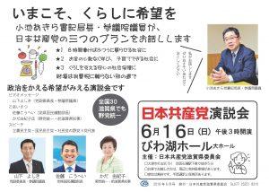 小池演説会チラシ6月号1