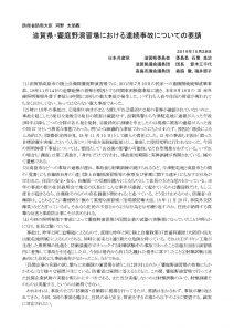 19.10.28防衛省要請書(改定①)_ページ_1
