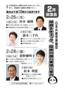 2020年2月県議会、議員の質問日程ビラ