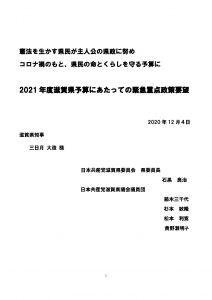 2021年度予算要望(案)_ページ_1