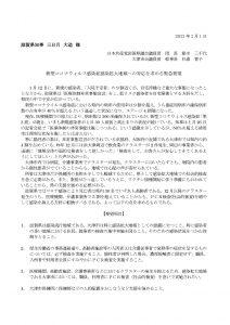 コロナ_県・大津市議団要望書