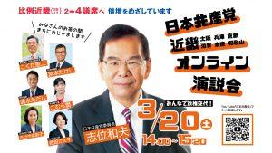 3・20近畿オンライン演説会新バナー
