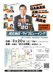 3.20オンライン演説会ビラ