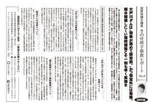 きのせ明子県政レポート